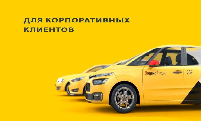 яндекс такси для корпоративных клиентов