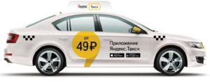 корпоративное Яндекс Такси